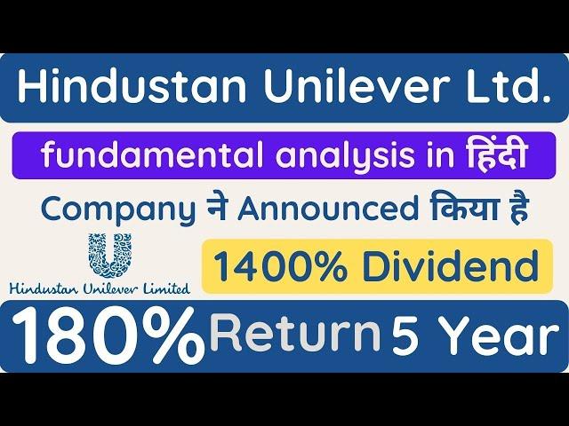Hindustan unilever stock analysis in simple way in hindi 2021   HUL Quarter 4 results 2021 in hindi