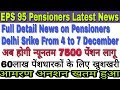 EPS 95 Pensioners Latest News Full Detail News On Pensioners Delhi Srike From 4 To 7 December mp3