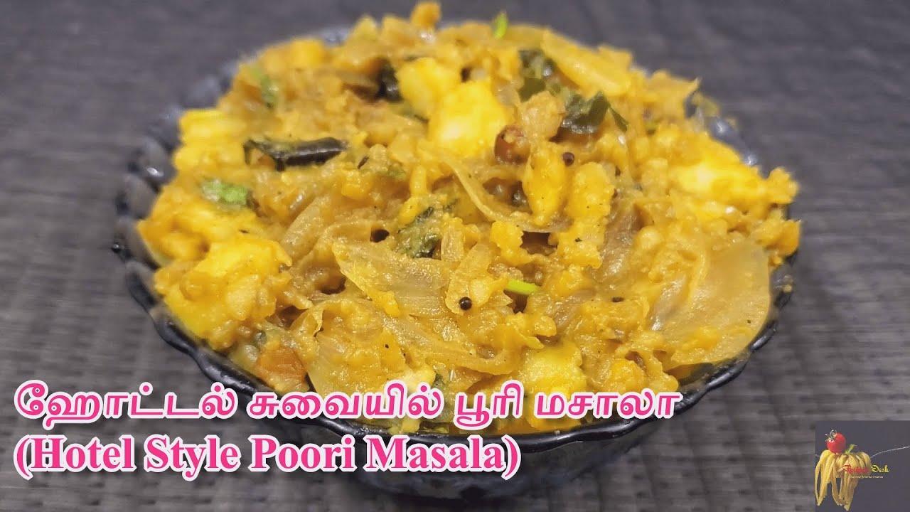 ஹோட்டல் சுவையில் பூரி மசாலா|Hotel Style Poori Masala with English Subtitles|Poori Kilangu in Tamil