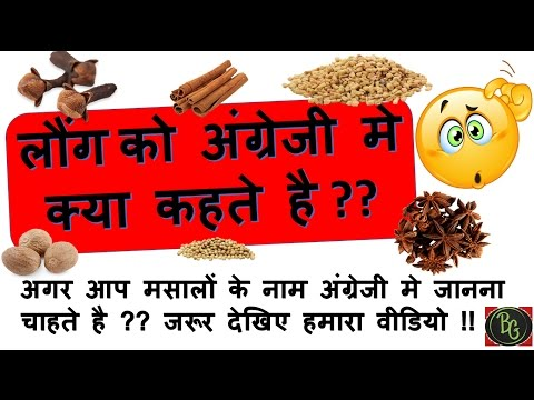 Spices Names In English And Hindi