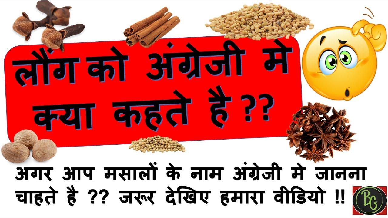 cinnamon in hindi means - photo #48