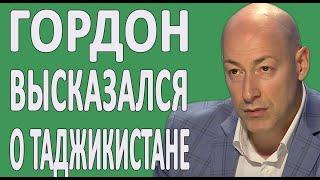 ГОРДОН ПРО ТАДЖИКИСТАН И ТАДЖИКОВ #НОВОСТИ2019