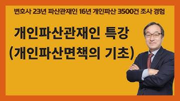 홍현필 변호사 개인파산강의 1(홍현필 변호사 직접상담010-4515-5522)