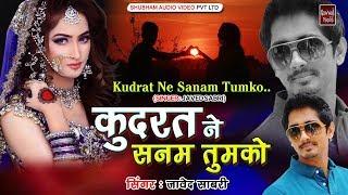 हिंदी सोंग 2018 - Latest Sad Songs 2018 - Kudrat Ne Sanam Tumko Kya Sokh Ada Di Hai (Javed Sabri)