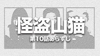 亀梨和也さん主演。怪盗山猫の「第10話あらすじ」です。 出演者:成宮寛...