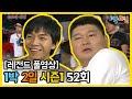 [1박2일 시즌 1] - Full 영상 (52회) 2Days & 1Night1 Full VOD