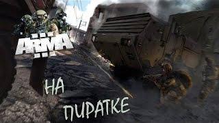 Все о пиратских серверах ARMA 3 (Где найти, как скачать)ARMA 3 noSteam