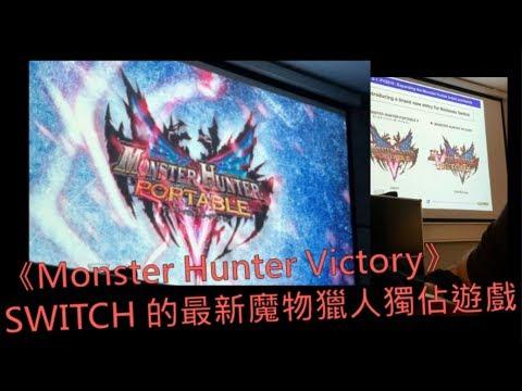 《Monster Hunter Victory》SWITCH 的最新魔物獵人獨佔遊戲消息 !  (日版名稱 : MONSTER HUNTER PORTABLE V) thumbnail