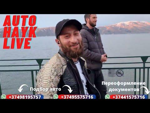 Айк авто из Армении. Моя жизнь.🇦🇲 Мои гости становятся моими друзьями.