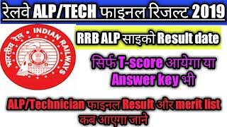 RRB ALP TECHNICIAN Final result Date 2019|| Alp psycho result 2019|| technician cbt2 result 2019