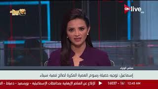 شريف إسماعيل: توجيه حصيلة رسوم العمرة المكررة لصالح تنمية سيناء
