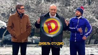 Новый выпуск Дизель шоу 40 уже в 21:30 на канале Дизель студио - НЕ ПРОПУСТИ!!!