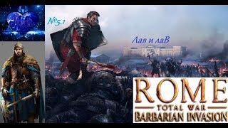 Лав. Рим: Тотальная война: Нашествие варваров. Римляне, Западная империя (средняя). Ч5.1