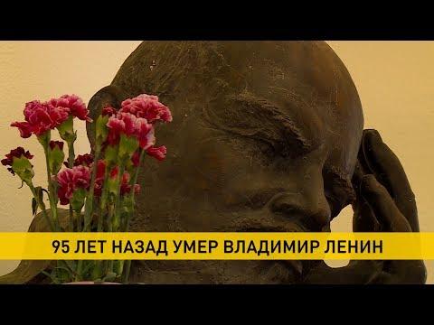 Ленин жил, жив и будет жить. 95 лет назад не стало вождя мирового пролетариата