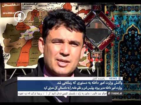 Afghanistan Dari News 20.11.2017 خبرهای افغانستان