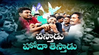 YS Jagan Fight Towards AP Special Status | ప్రత్యేక హోదా తీసుకువచ్చే ఏకైక మగాడు జగన్ ఒక్కడే..!