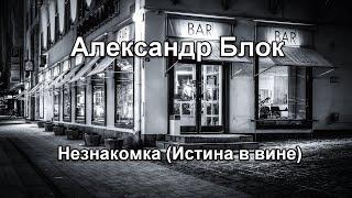 Александр Блок - Незнакомка (Я знаю: истина в вине)