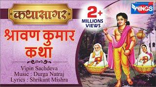 Sharavan Kumar Katha by Vipin Sachdeva | Musical Story of Shravan Kumar on Bhajan India