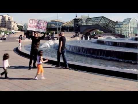 Амбар - На улицах будущего (Спасём человечество)