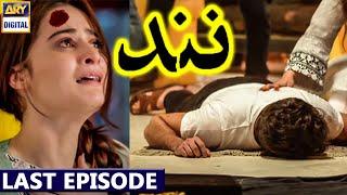 Nand Last Episode | Best Pakistani Drama | Last Episode Teaser/Promo | ARY Digital Drama