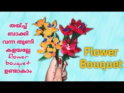 Flower Bouquet Making Using Cloth | DIY Flower Gift Bouquet |DIY Best Reuse Old Cloth |Organdy Cloth