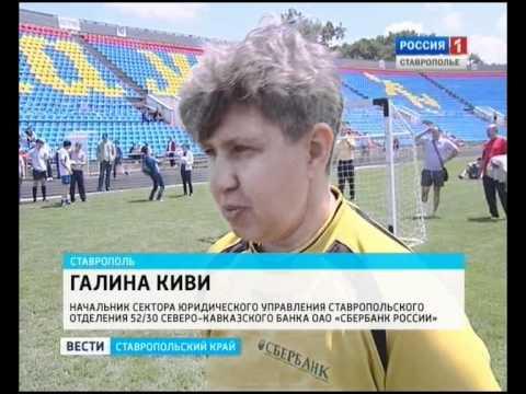 В Ставрополе завершился окружной финал Сбербанкиады