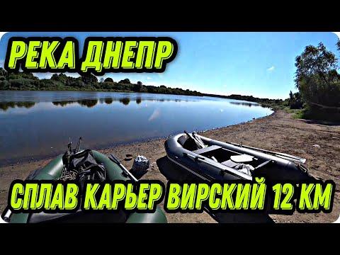 Активный отдых, сплав по реке Днепр