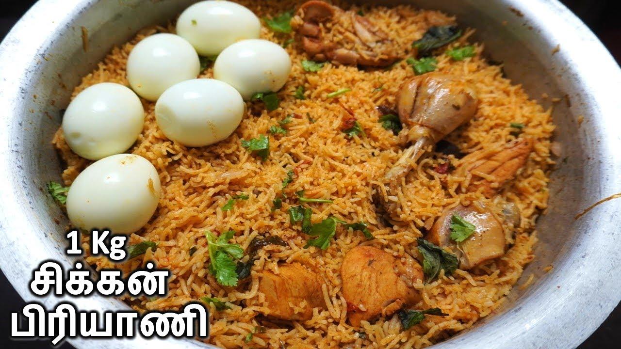 1 kg சிக்கன் பிரியாணி செய்வது எப்படி | 1 kg Chicken Biryani In Tamil