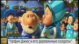 Премьера российского мультфильма  «Урфин Джюс и его деревянные солдаты»