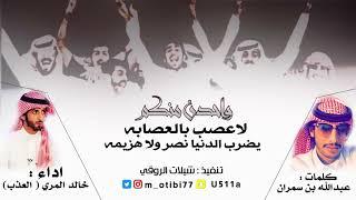شيلة ياعتابه يامقاليط المهابه 😻🔥   كلمات عبدالله بن سمران   اداء العذب   جديد 4 الحان