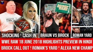 WWE RAW 18 June 2018 Highlights Result Prediction || Brock Lesnar Returning on RAW 18 June 2018