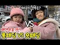 Mom and Dad Styling Competition Round 3!! [DdouaDdouji TV]