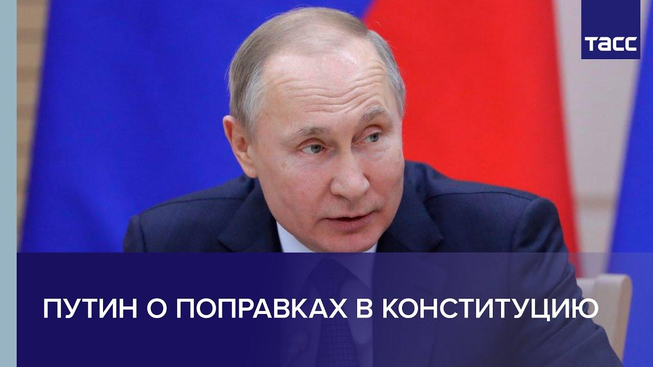 Путин о поправках в Конституцию: важно выверить каждую букву