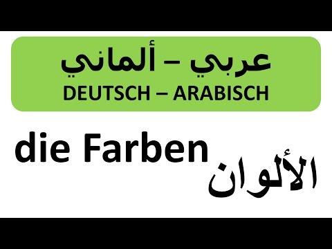 Kennenlernen deutsch arabisch