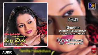 Kandula | Samitha ft Lakmal Pattapola | Official Music Audio | MEntertainments Thumbnail