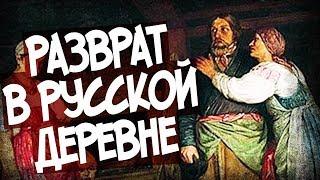 Почему Отцы Мужей Спали С Невестами? Снохачество В Русской Деревне