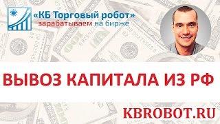 Вывоз капитала из РФ . Как открыть счет в Interactive Brokers