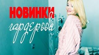 Онлайн-шопинг / МОДНЫЕ покупки/ Татьяна Рева