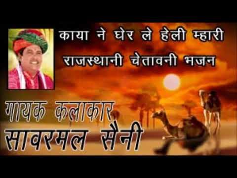 kaya ne gher le heli mhari sanwarmal saini bhajan