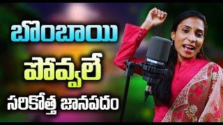 Download lagu బొంబాయి పోవాలే | Bombai Povale Latest Telugu Song | Veena, Manukota Prasad | Latest Telugu DJ Song