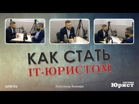 Александр Бондарь - Как стать IT-юристом