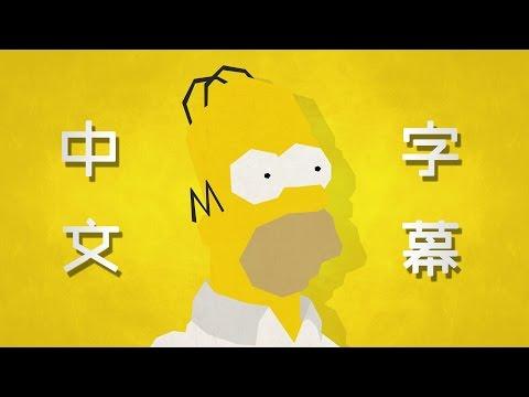 辛普森 家族 中文 版