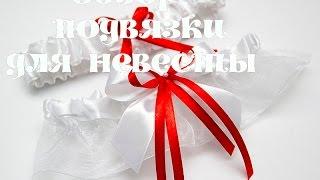 Свадебные аксессуары: подвязка для невесты своими руками. Видео-обзор.