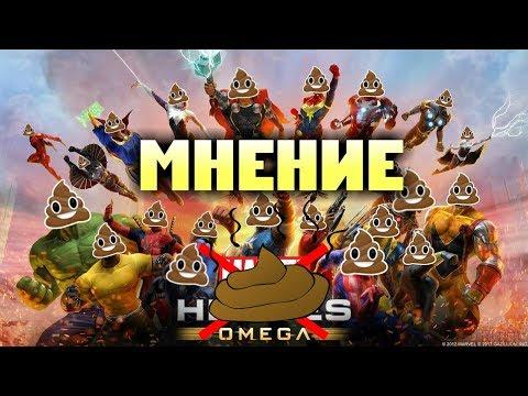 ПОЧЕМУ Marvel Heroes Omega - ГОВНО?!
