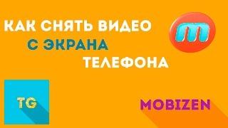 Как снять видео с экрана телефона (Андроид) | Mobizen | NO ROOT(, 2015-12-28T13:48:27.000Z)