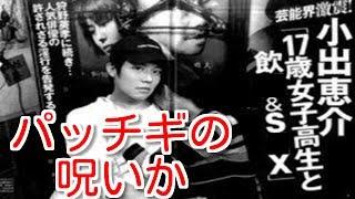 俳優・小出恵介の所属事務所アミューズが2017年6月8日、 小出の無期限活...