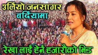 Rekha Thapa को दमदार भाषण,रेखा हेर्न अहिले सम्मकै ठुलो भिड Rekha Thapa Rajapur Mohotsav 2076