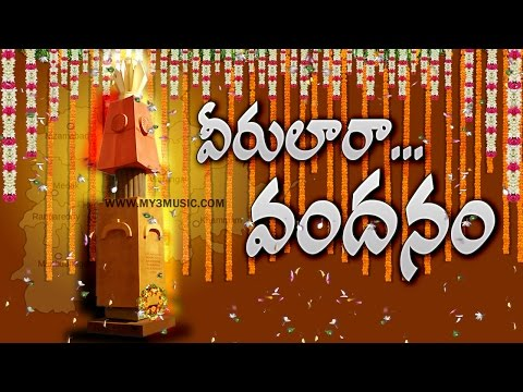 Telangana Amarula Songs - Veerulara Vandanam - Folk Songs - JUKEBOX