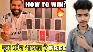 iPhone 11 Giveaway | Technical Guruji | 11 Phones Giveaway | iPhone 11 | Free Phone | winning tips
