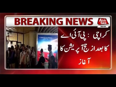 Karachi: Post-Hajj Flight Operation to Begin Today
